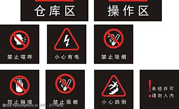 导视牌矢量素材警示标识牌矢量模板素材
