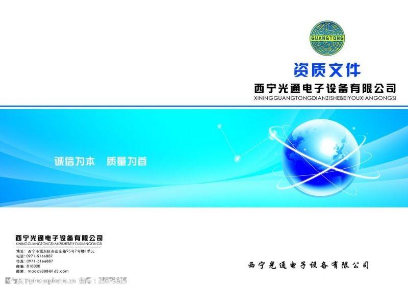 资质文件西宁光通电子设备有限公司标书封面