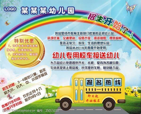 宣传彩页免费下载幼儿园招生宣传海报