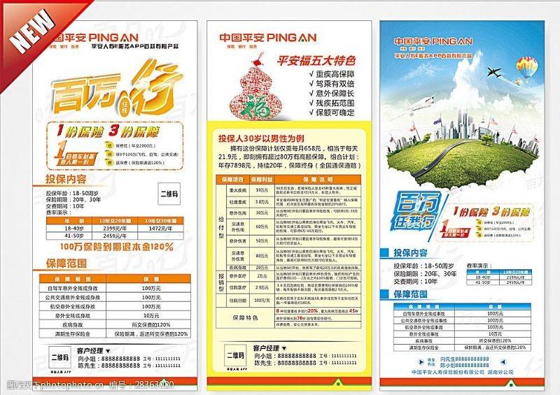 中国平安海报展架图片