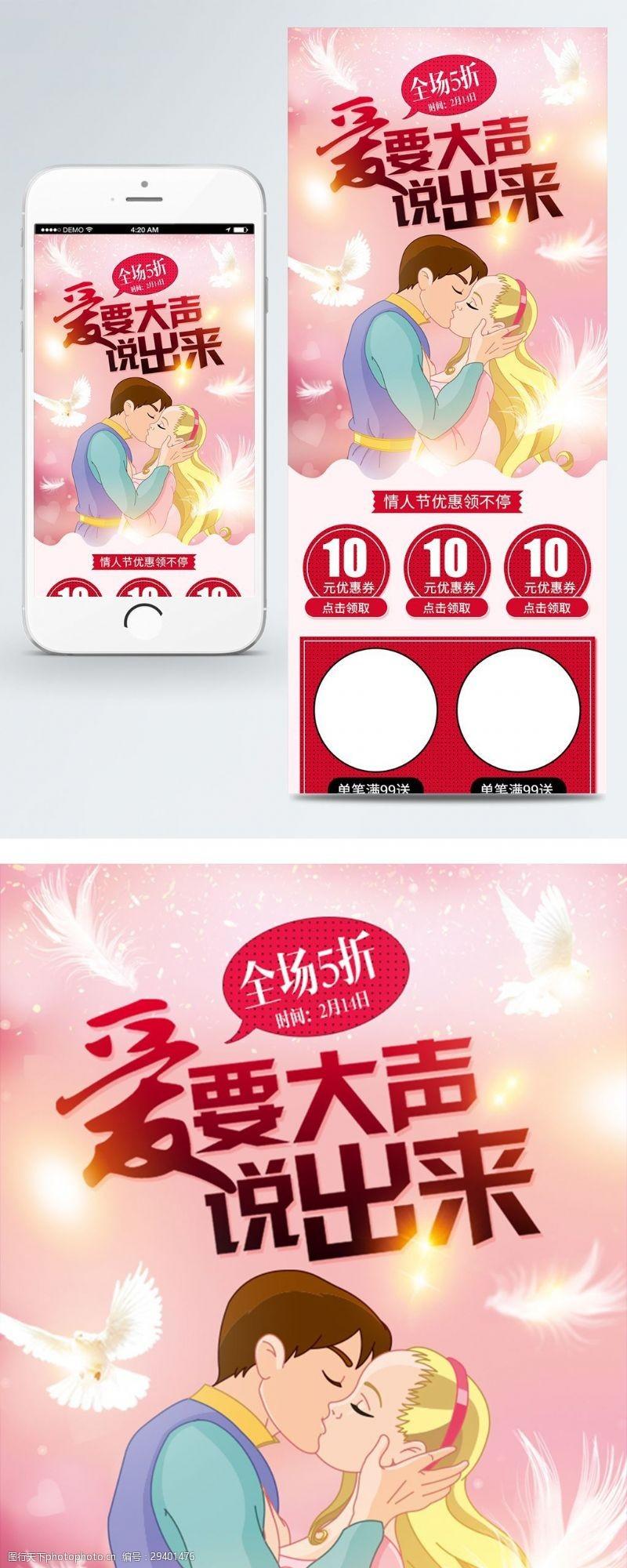情侣模板电商淘宝情人节促销粉色唯美白鸽首页模板