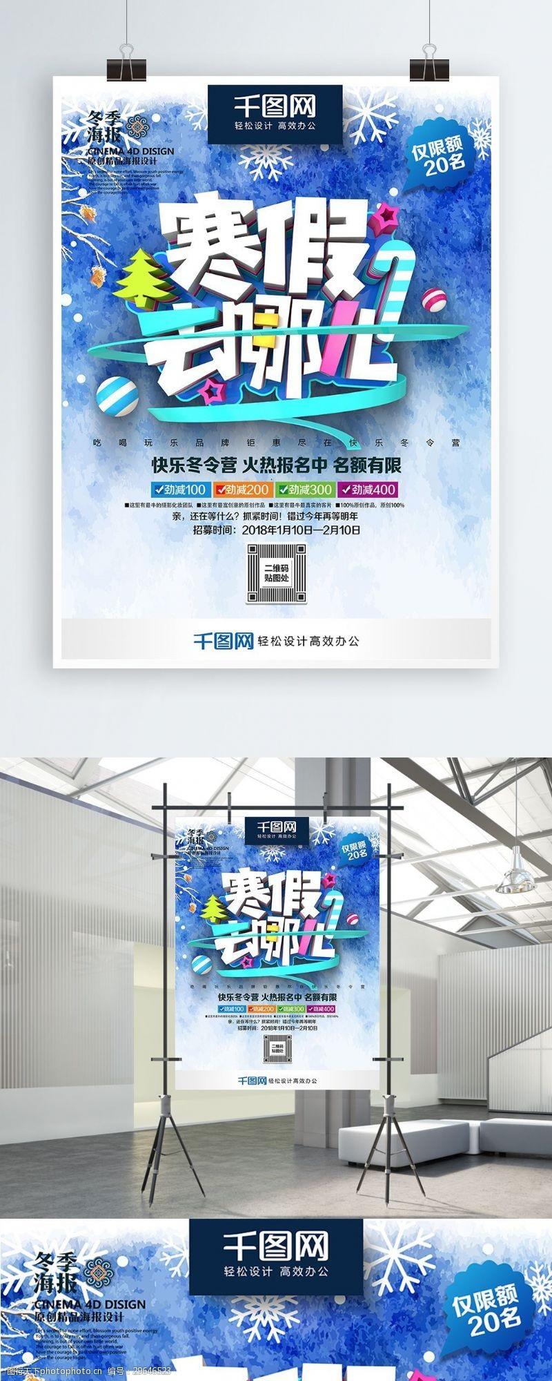 冬令营活动蓝色时尚创意寒假去哪儿冬令营招生海报设计