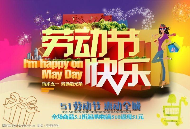 劳动节商场促销劳动节快乐海报