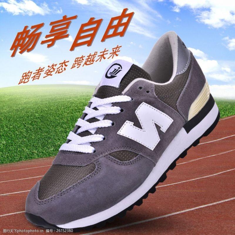 畅享自由跑步鞋图片