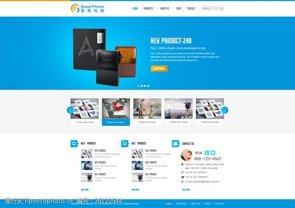 时尚科技公司网站模板PSD分层
