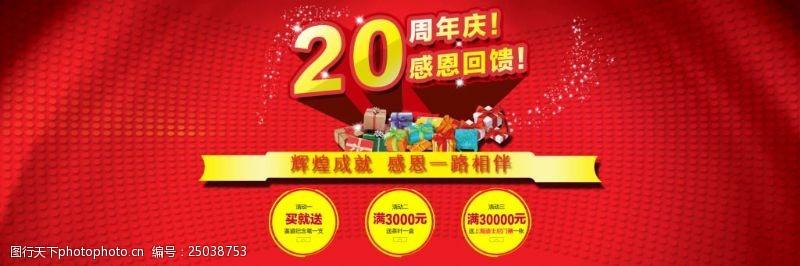 淘宝店铺周年庆天猫店铺周年庆
