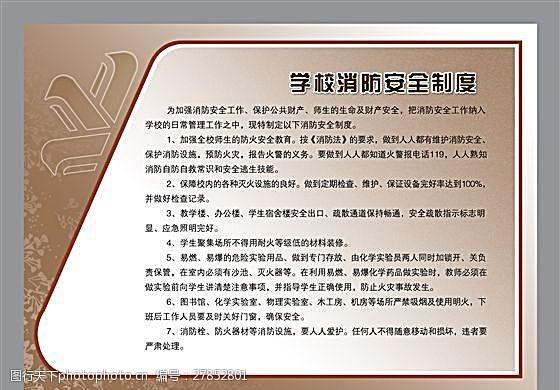 校园专辑学校消防安全制度分层素材PSD格式_0013