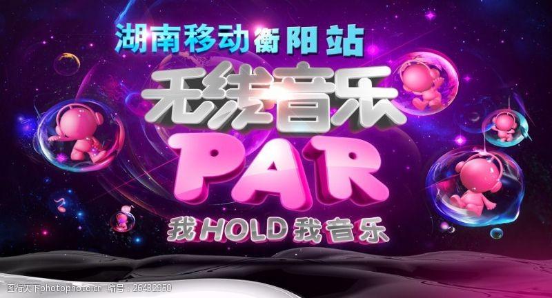 选秀背景演唱会宣传海报设计PSD素材