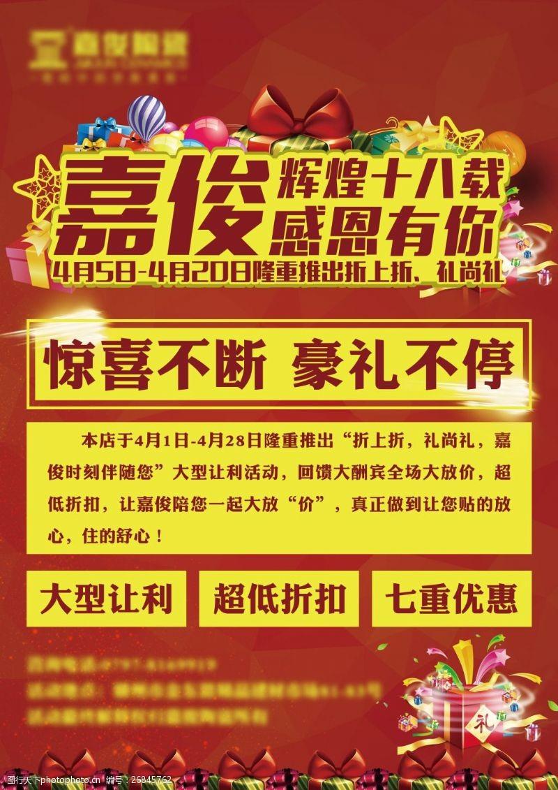 单页免费下载周年庆典活动单页