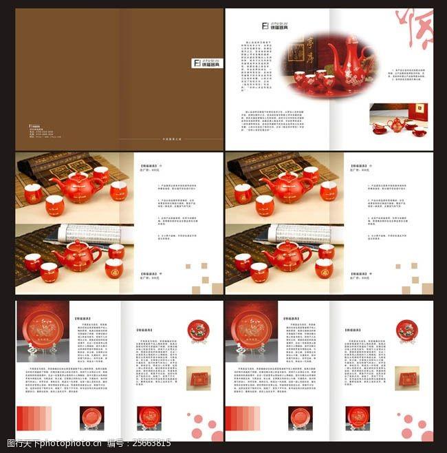 茶卡片高档茶具画册设计矢量素材