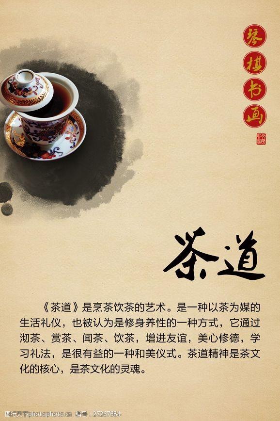 茶道免费下载琴棋书画之茶道
