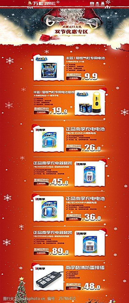 漂雪花圣诞电池允电器网页图片