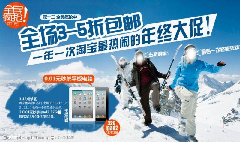 登山用品海报体育用品海报户外运动用品海报图片