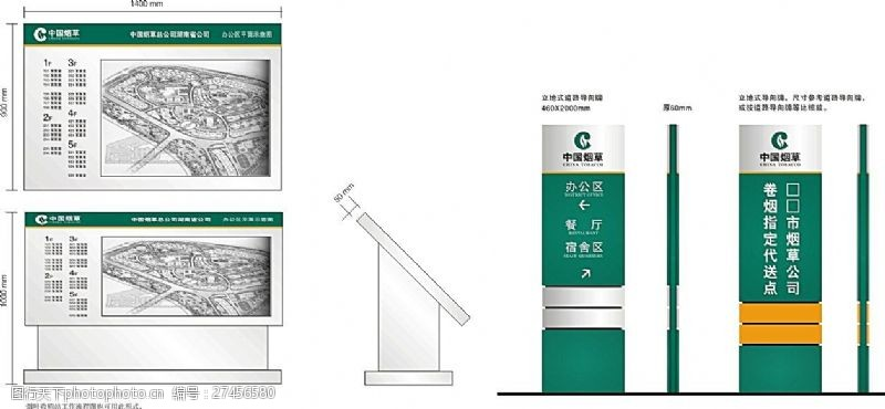 中国烟草公司导视牌矢量素材