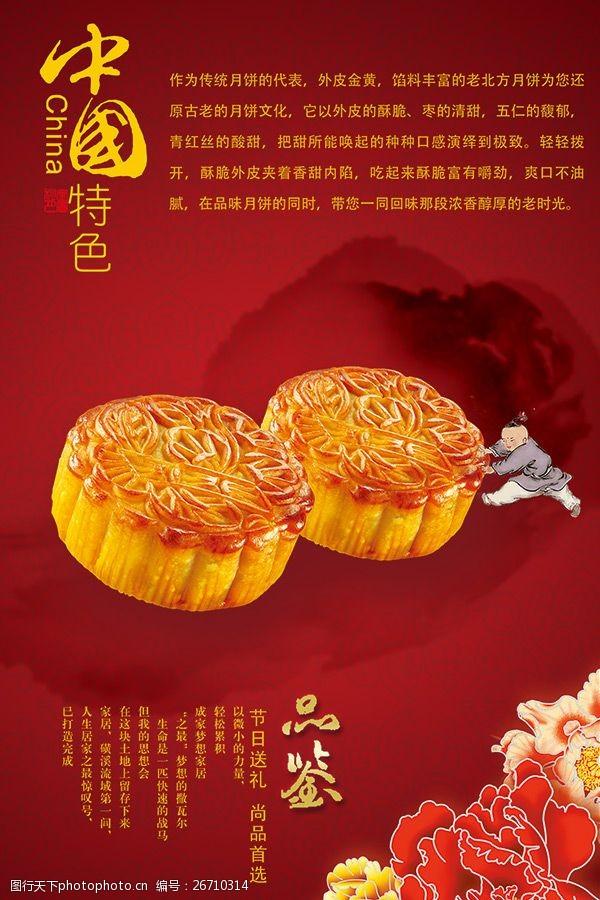 中秋节模板下载中秋节促销海报