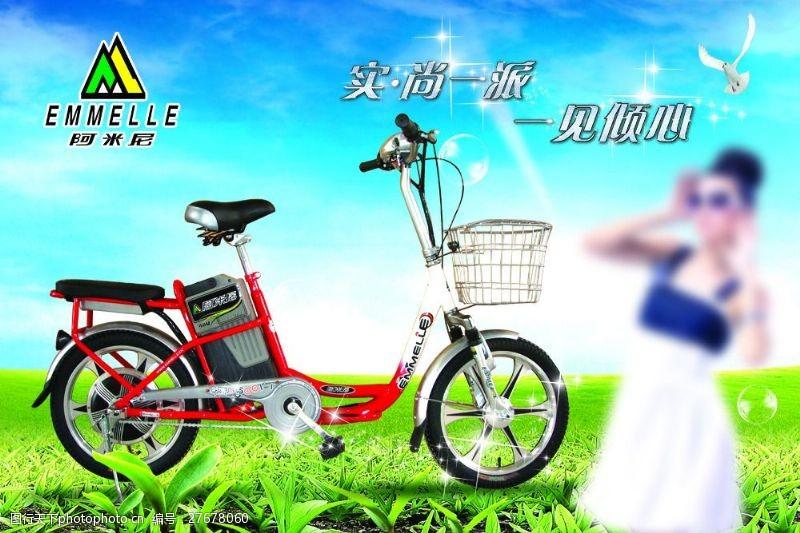 阿米尼电动自行车海报