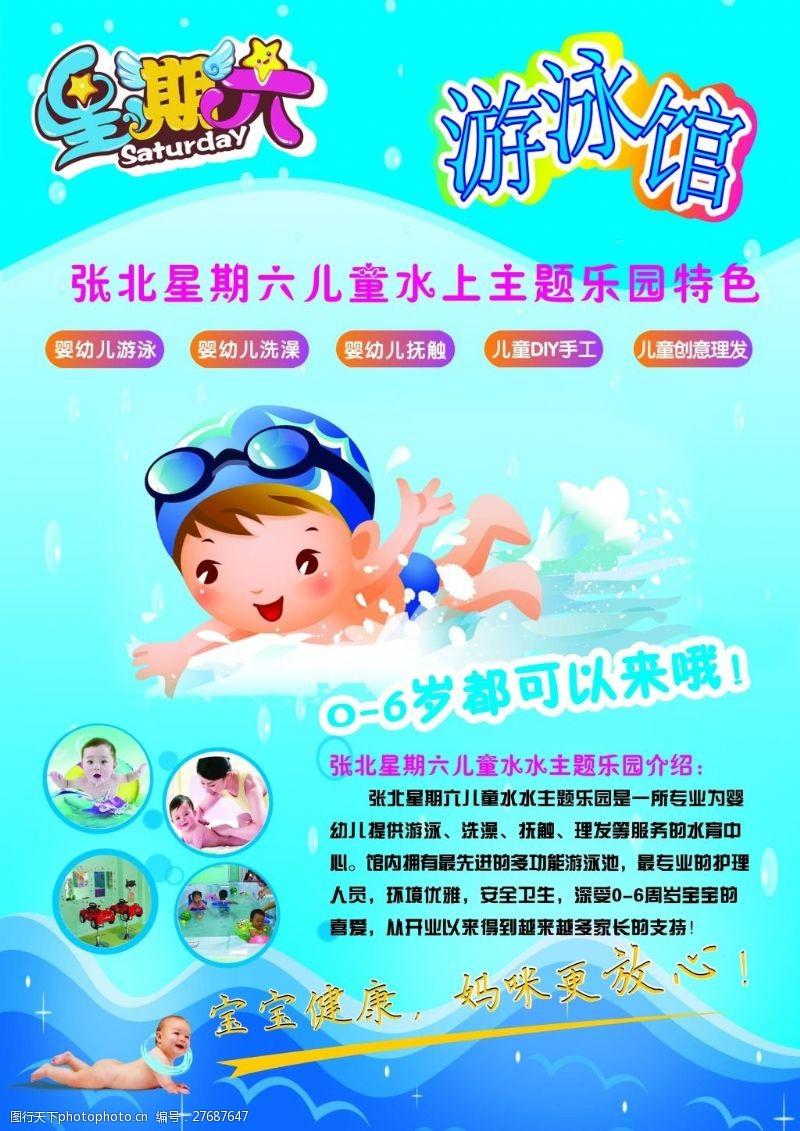 宣传彩页免费下载蓝色儿童游泳馆