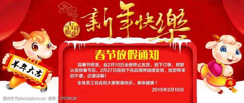 店铺打折海报淘宝新年促销PSD海报