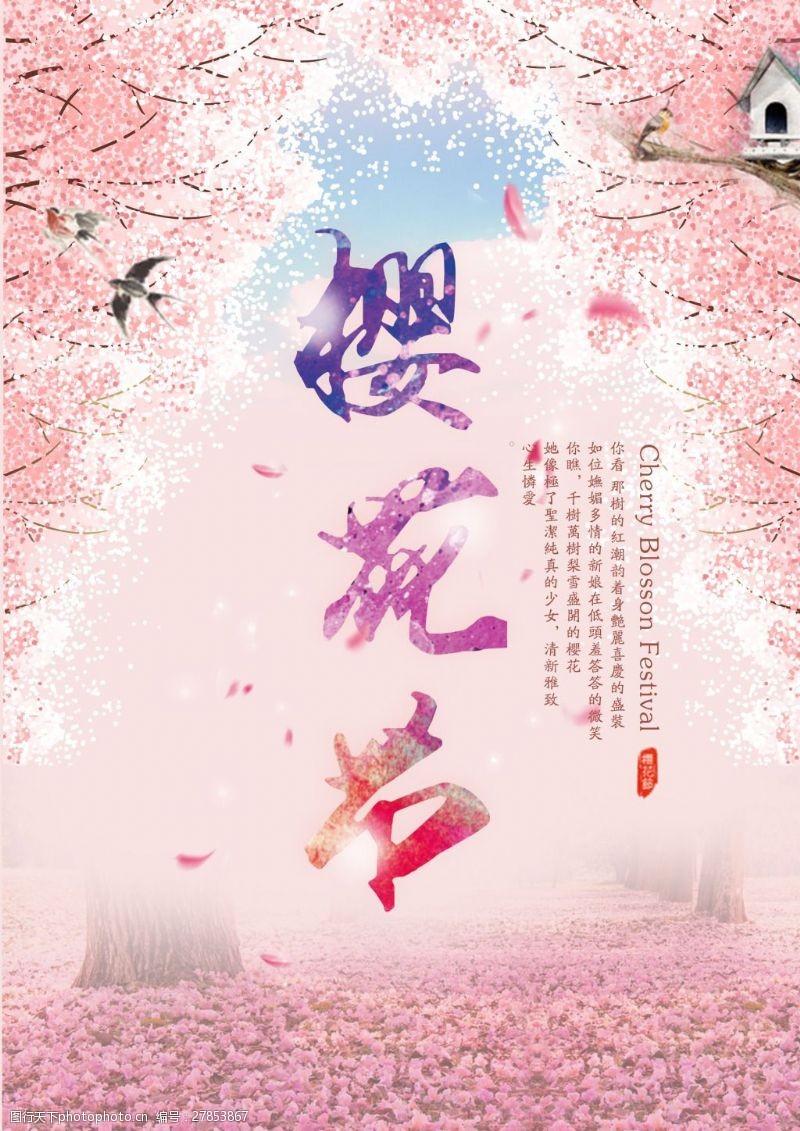 樱花广告樱花节樱花宣传海报banner