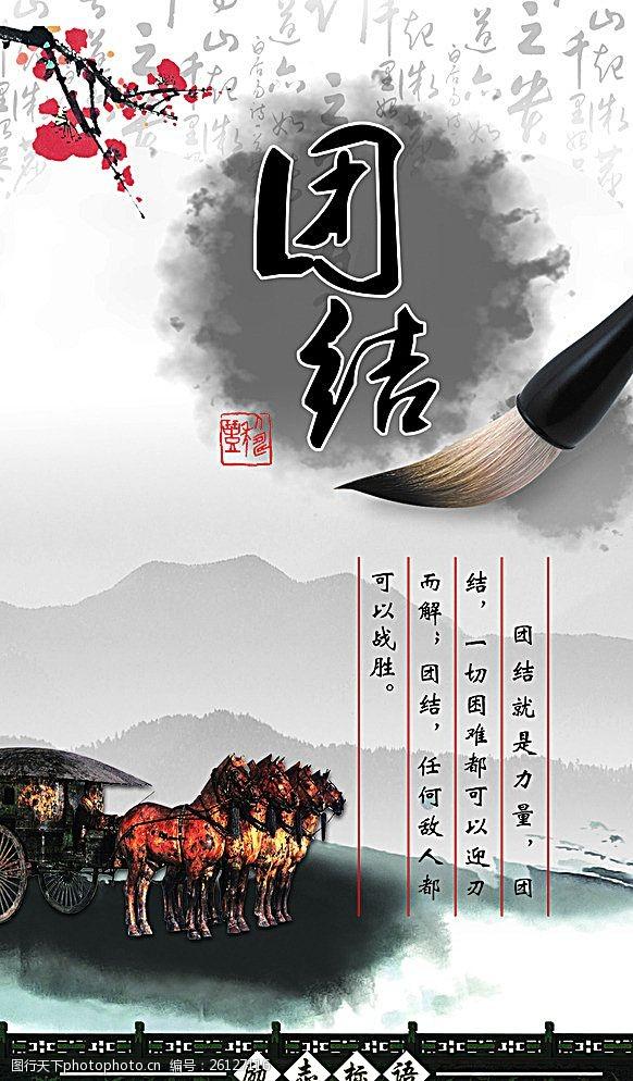 古典文化展板中国风海报团结水墨图片