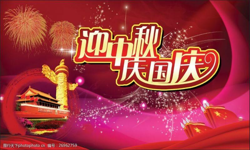 中秋国庆活动海报中秋国庆双节广告海报图