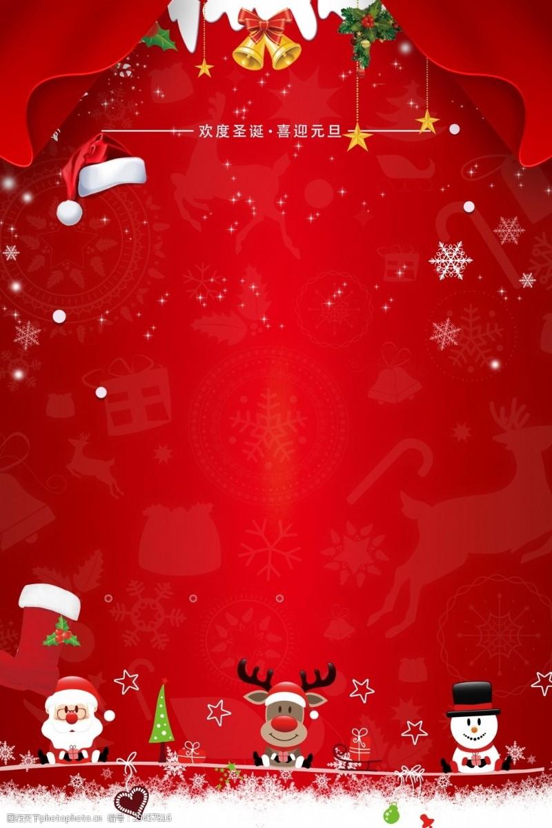 双旦背景红色喜庆圣诞元旦背景设计