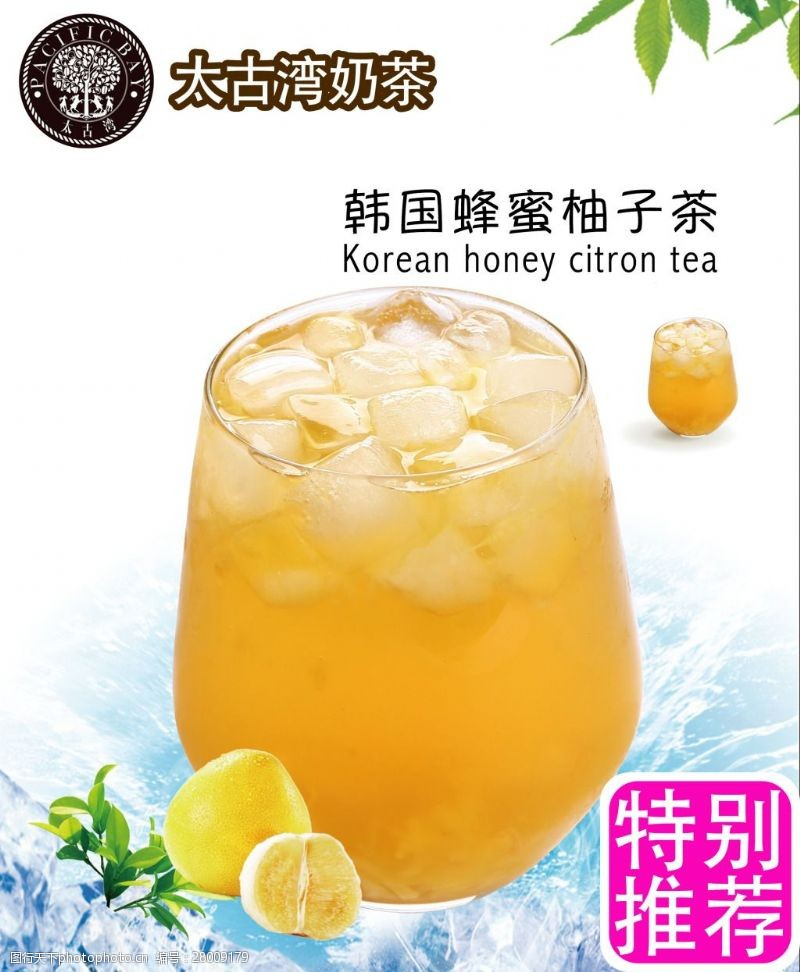 黄金柚子茶灯片