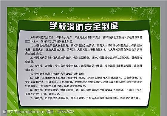 校园专辑学校消防安全制度分层素材PSD格式_0014