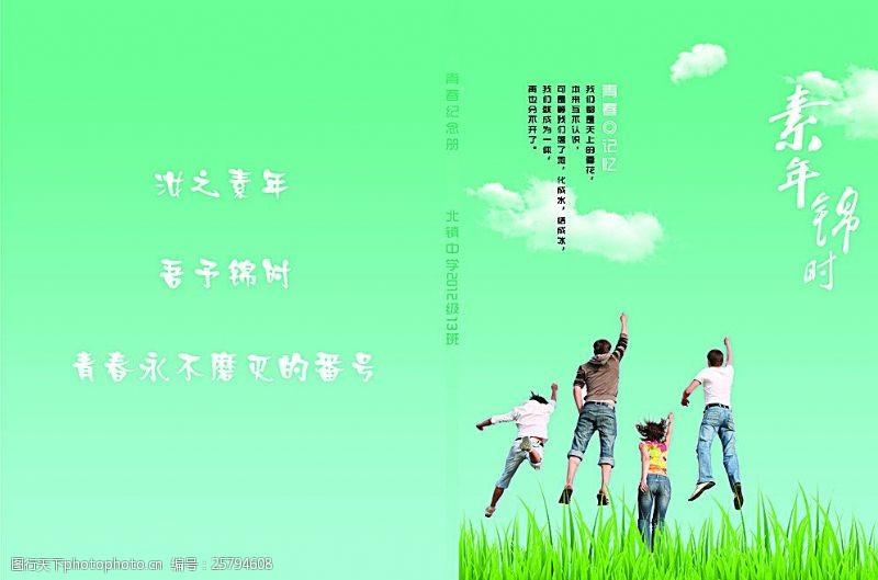 青春彩排青春纪念册图片