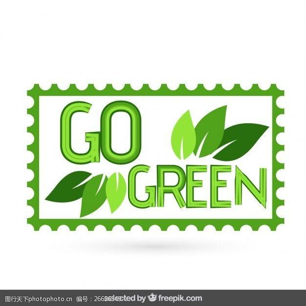 复古邮票去绿色的邮票