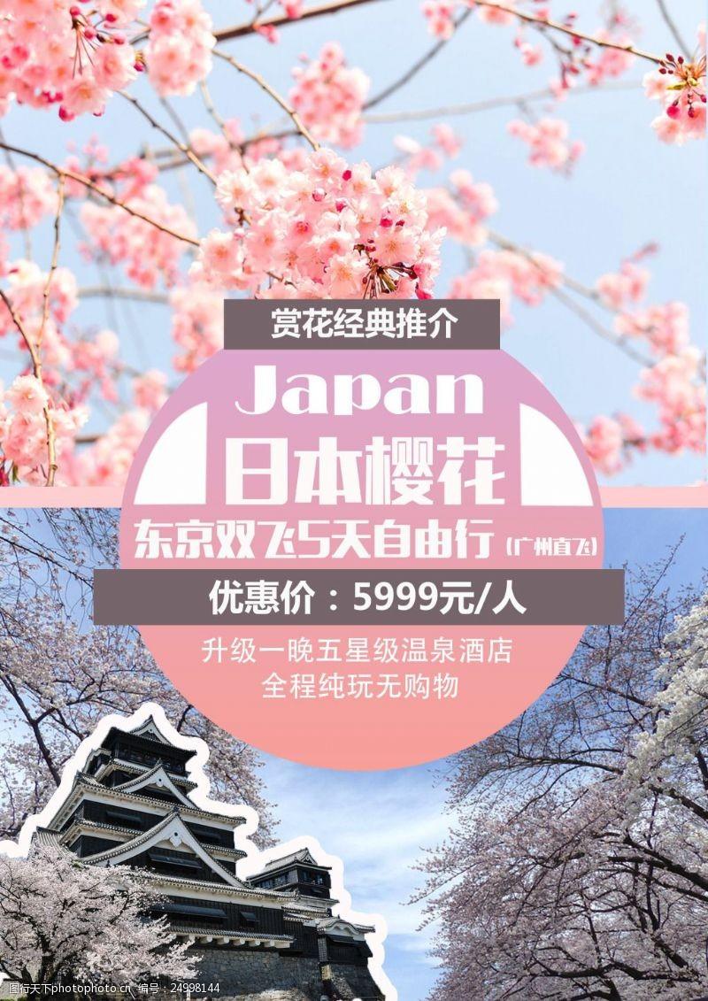 樱花广告日本樱花旅游广告