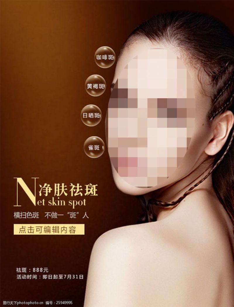 净肤祛斑广告