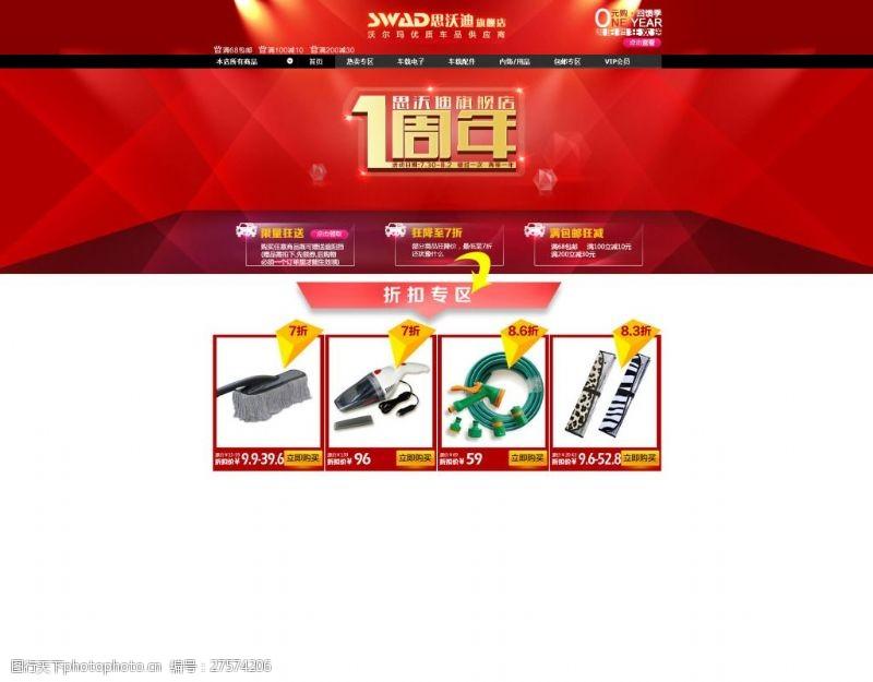 狂送天猫一周年店庆海报设计PSD源文件