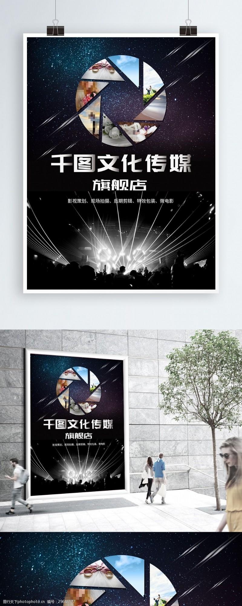 文化传媒海报