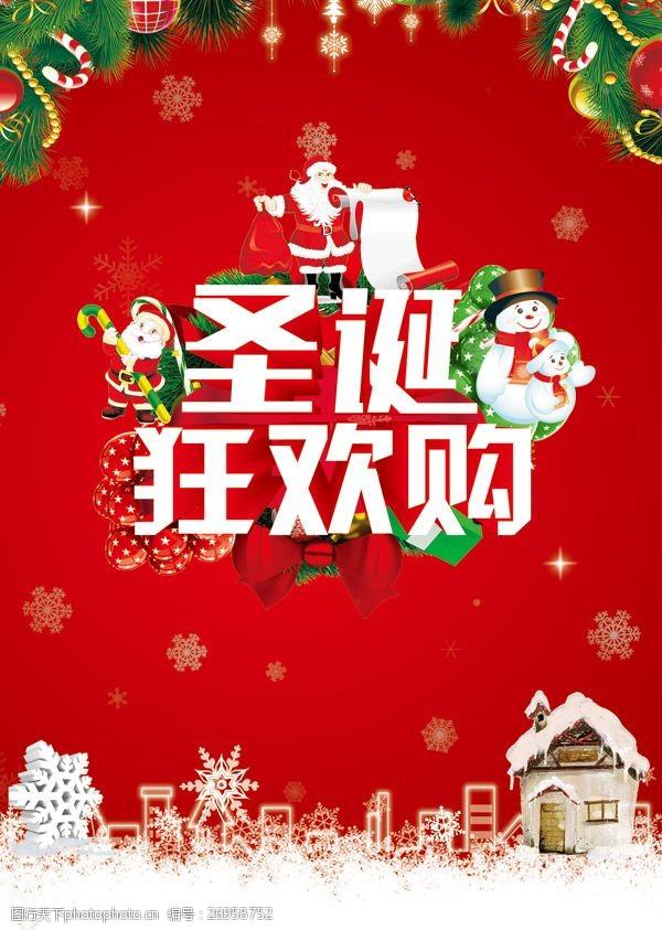 圣诞购物海报广告