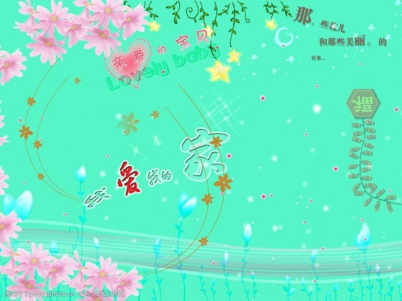为爱祝福恋爱艺术字(175)