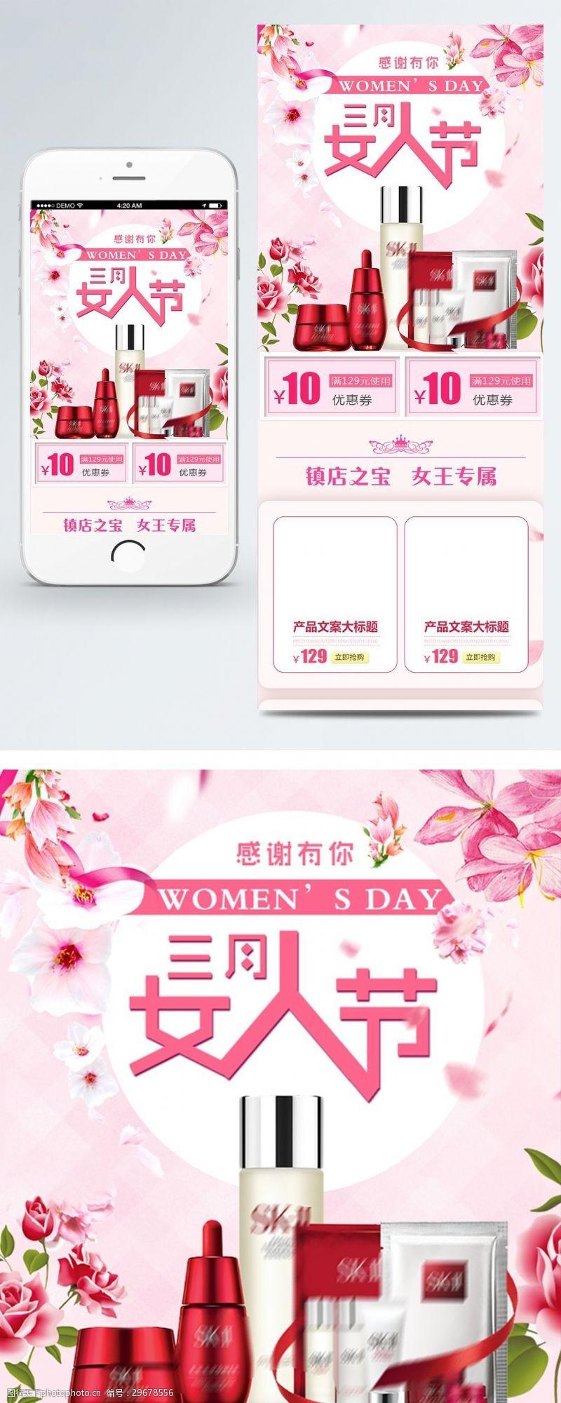 彩妆三月38女神节粉色简约美妆移动端首页模板