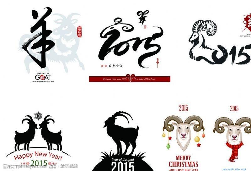 2015羊年艺术字图片