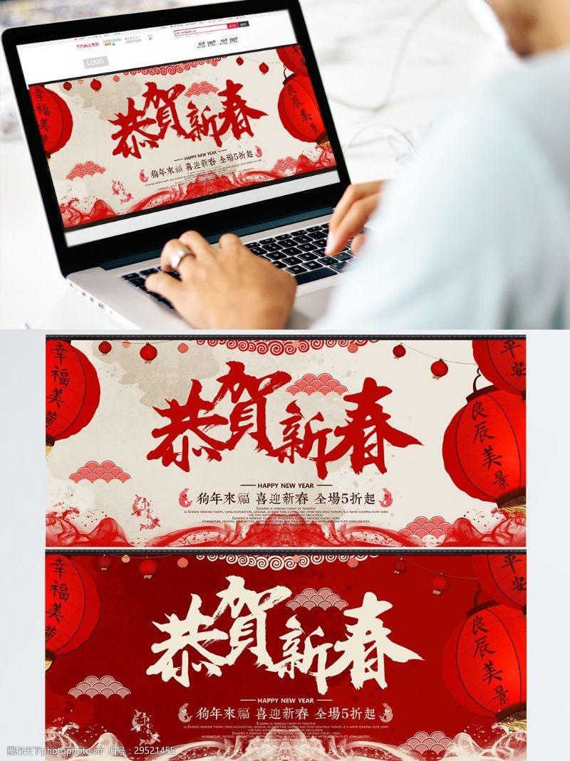 良辰美景电商淘宝恭贺新春年货节红色banner