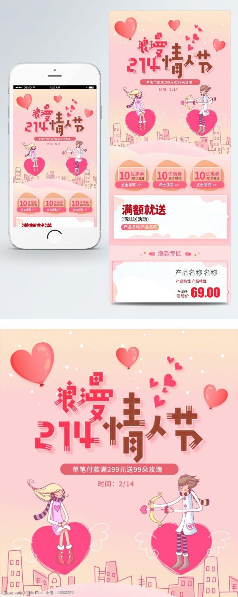 情侣模板电商淘宝情人节促销浅红色温馨浪漫首页模板