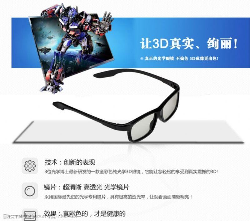 简洁大气的3D眼镜宣传图图片