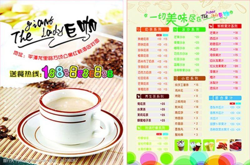 动漫水果奶茶店单页