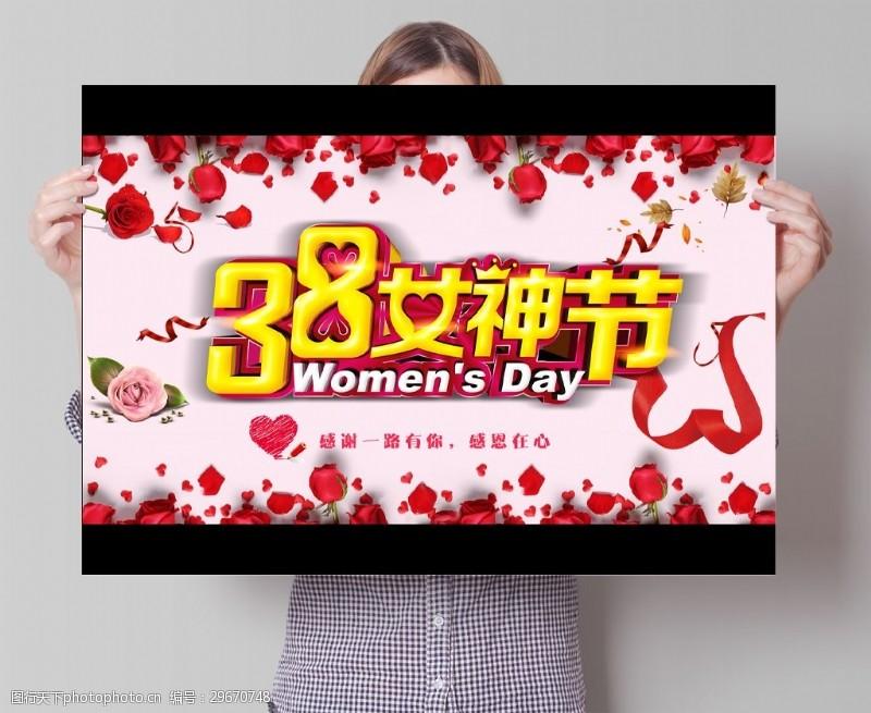 三八节宣传三八妇女节温馨海报