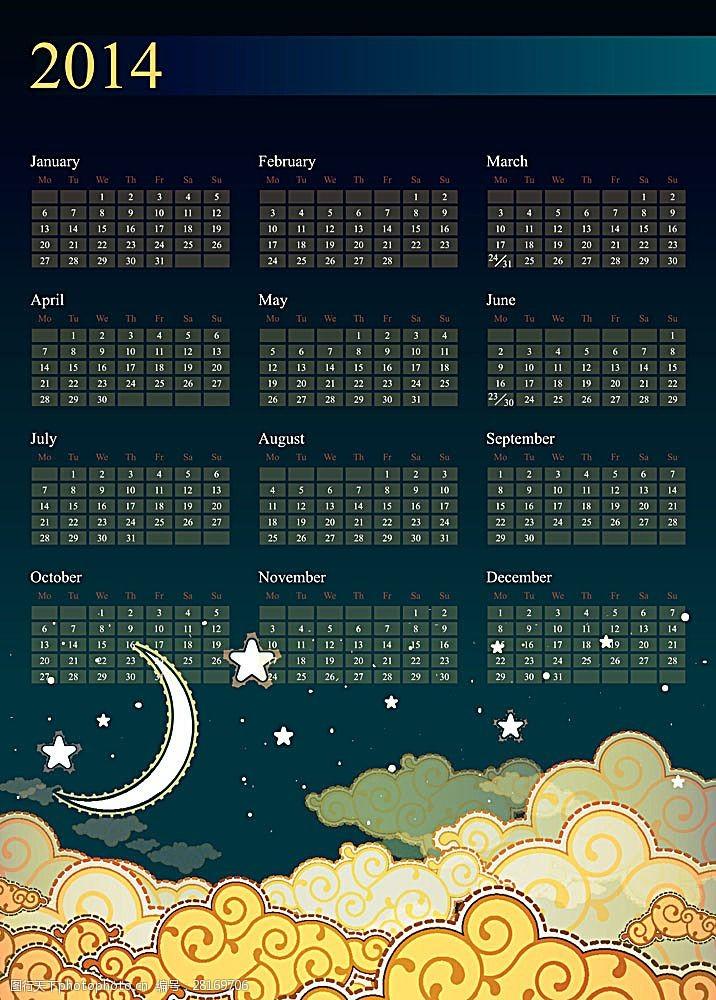 2014年日历夜晚星空日历模板