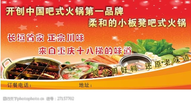中国吧式小火锅