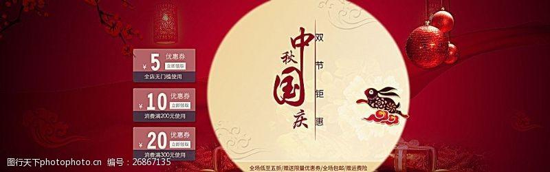 中秋国庆活动海报图片