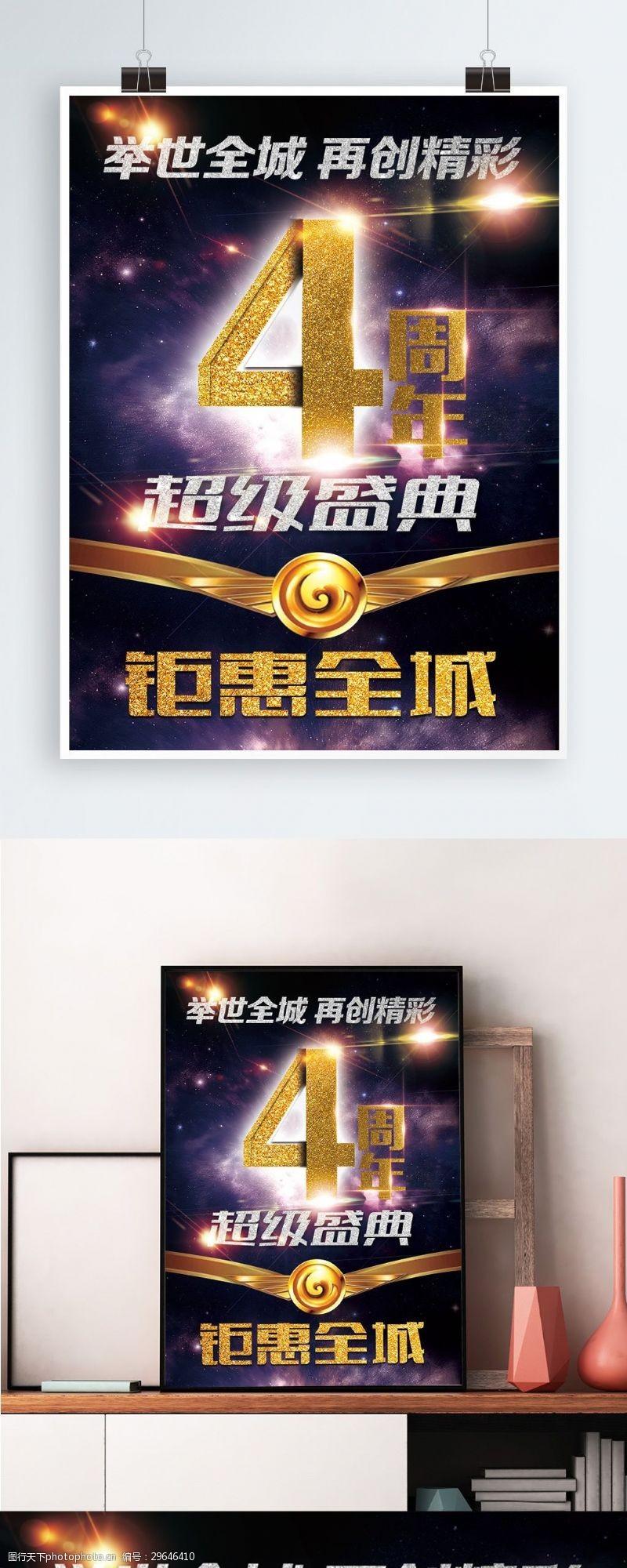 超级盛典4周年超级庆典-海报