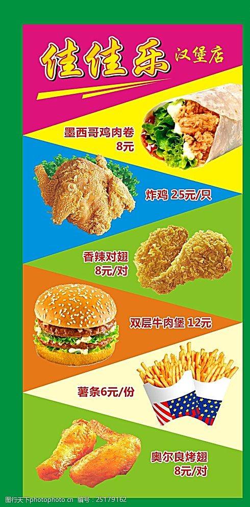 脆皮鸡块奶茶汉堡图片