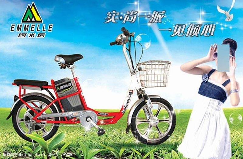 阿米尼一派电动自行车宣传海报设计