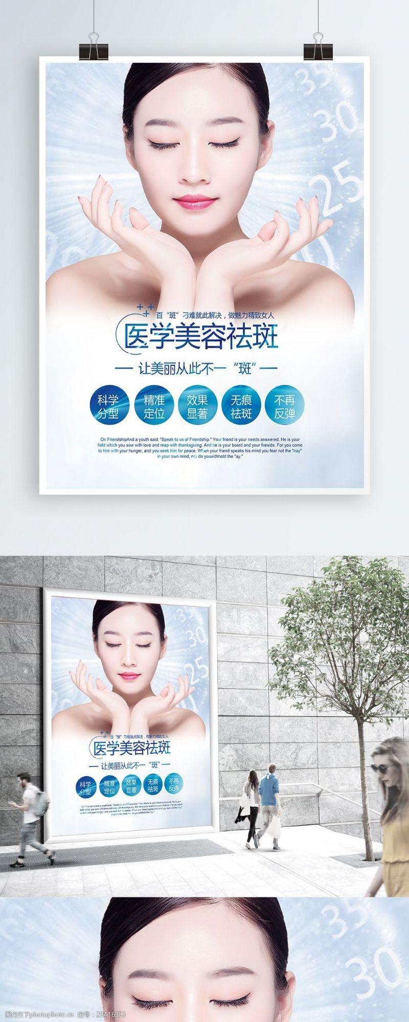 祛斑广告医学祛斑美容海报设计